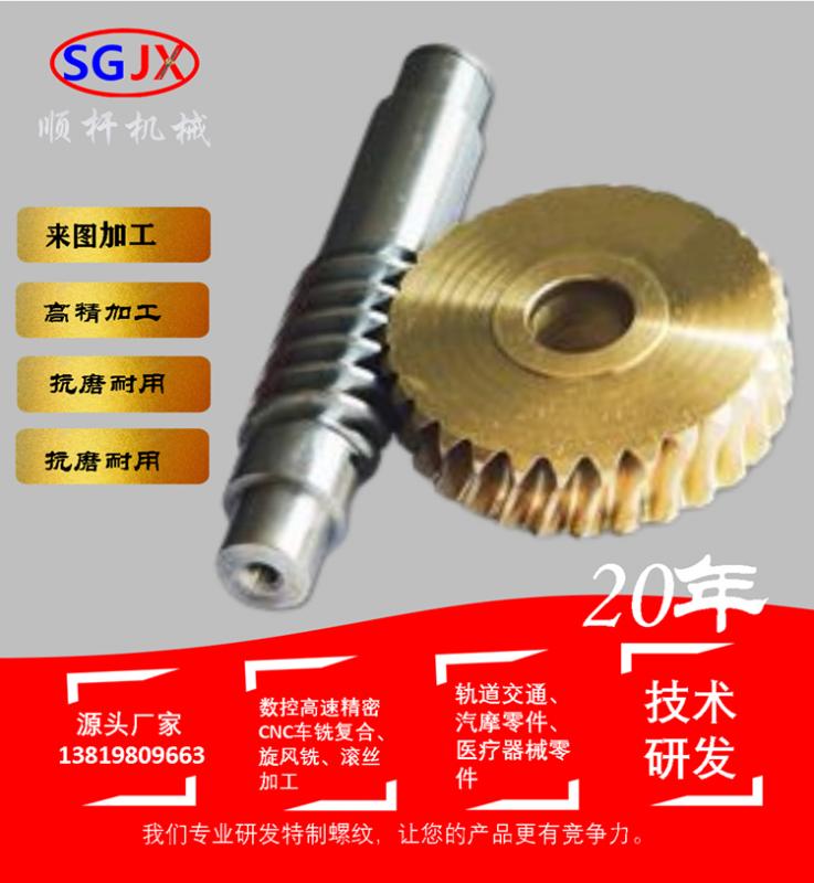 专业加工生产 涡轮 涡轮蜗杆 定做各类非标蜗轮 蜗轮蜗杆