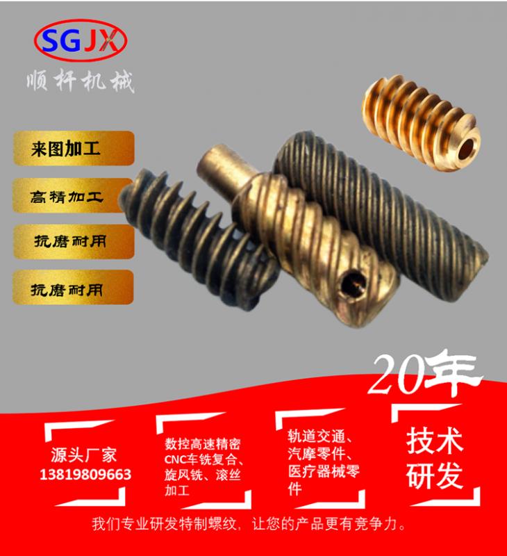 蜗杆厂家生产供应 精密蜗轮蜗杆 铜45 多头蜗轮蜗杆加工定做