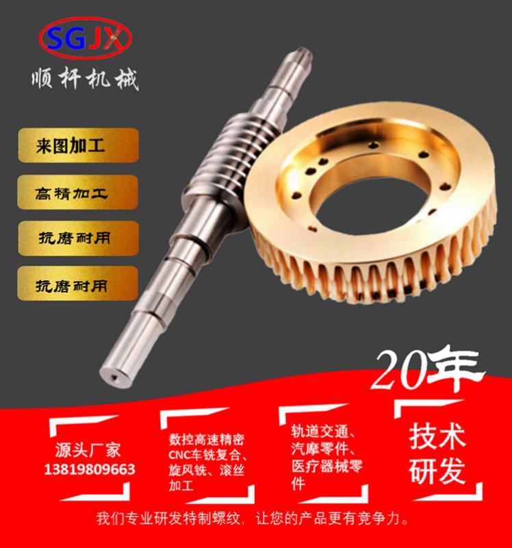 生产加工金属蜗轮蜗杆 来图来样定做蜗轮蜗杆 生产厂家